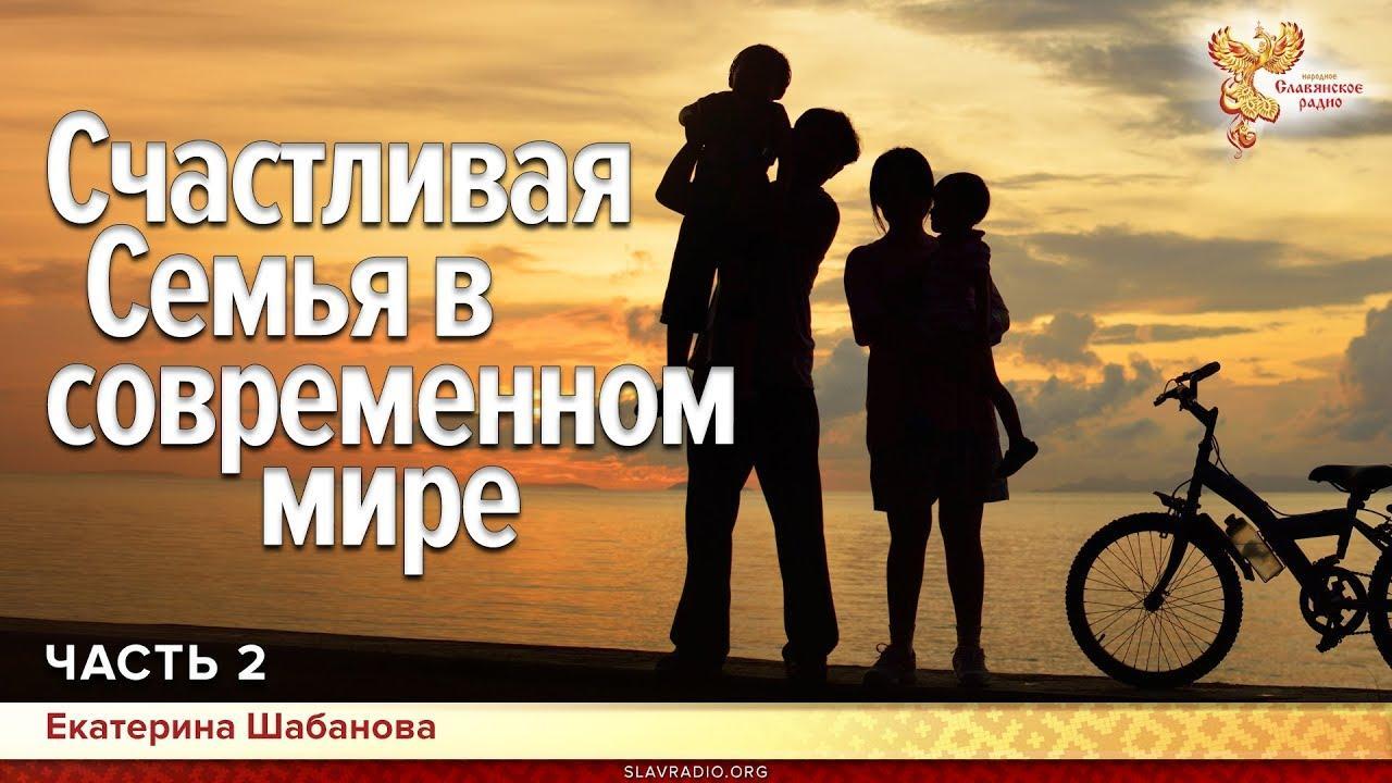 Какая она счастливая семья. Часть 2