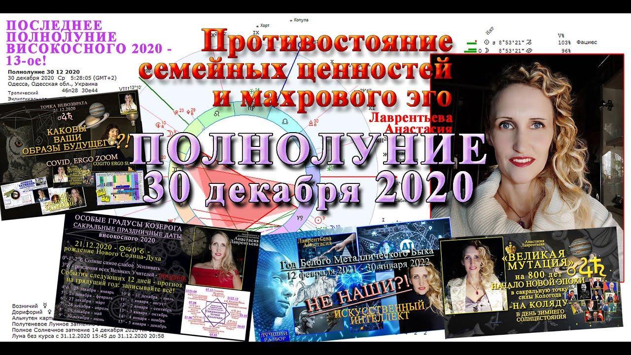 Знаковое полнолуние 30.12.2020 в Раке. Анастасия Лаврентьева