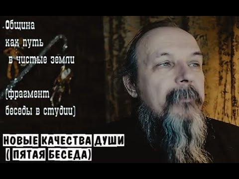 Община как путь в чистые земли. Олег Боровик