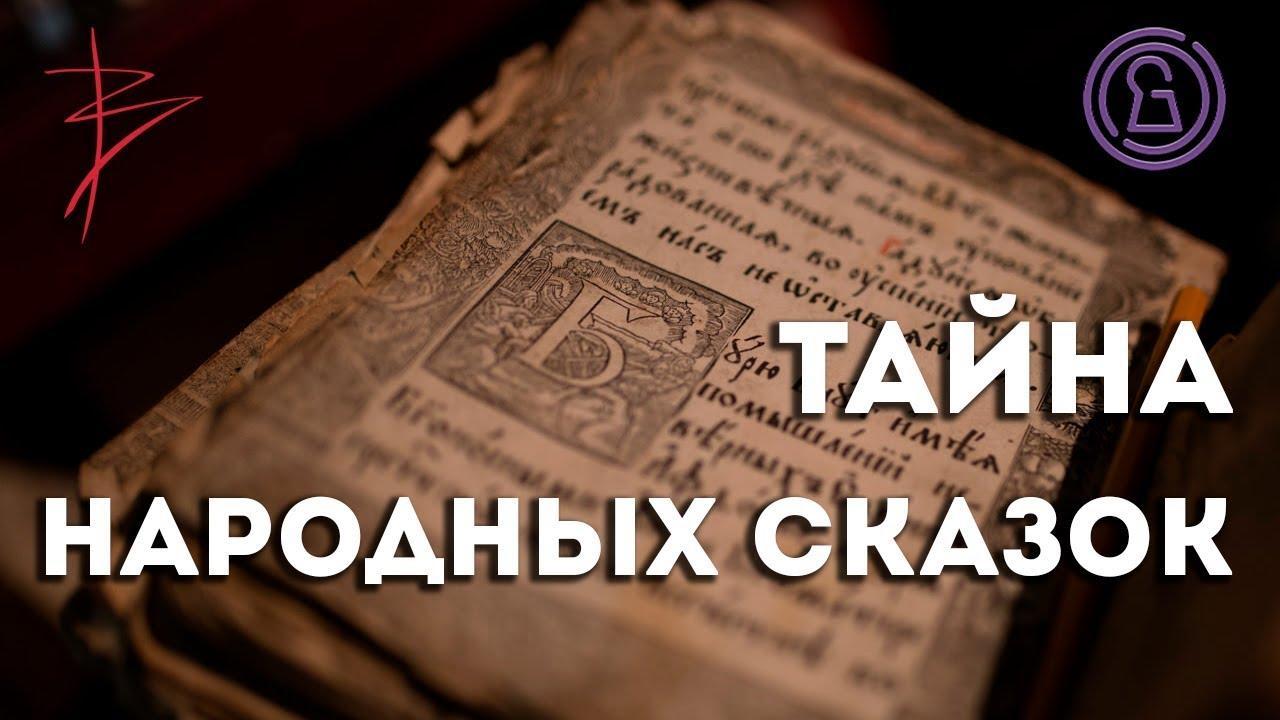 Тайна народных сказок. Тайна с Виталием Сундаковым
