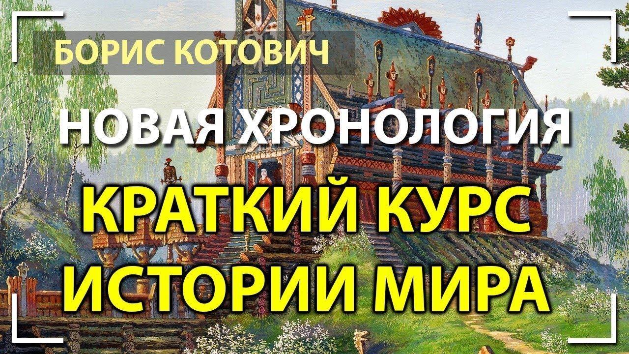 Краткий курс истории мира. Новая Хронология. Борис Котович