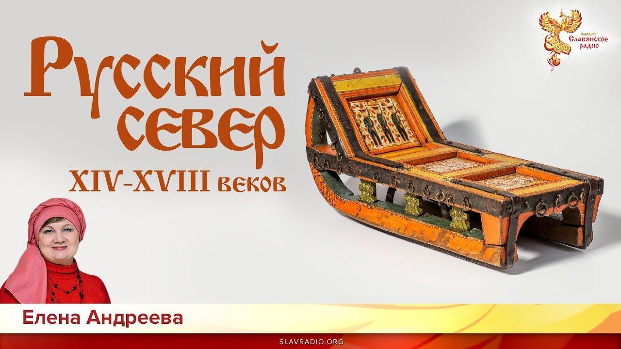 Русский север XIV-XVIII веков
