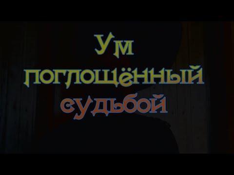 Ум поглощённый судьбой. Олег Боровик