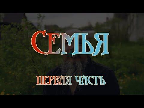 Cемья. Часть 1. Олег Боровик