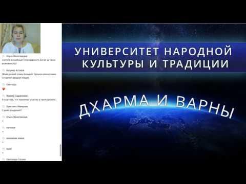 Варны в славянской традиции. Лада Куровская