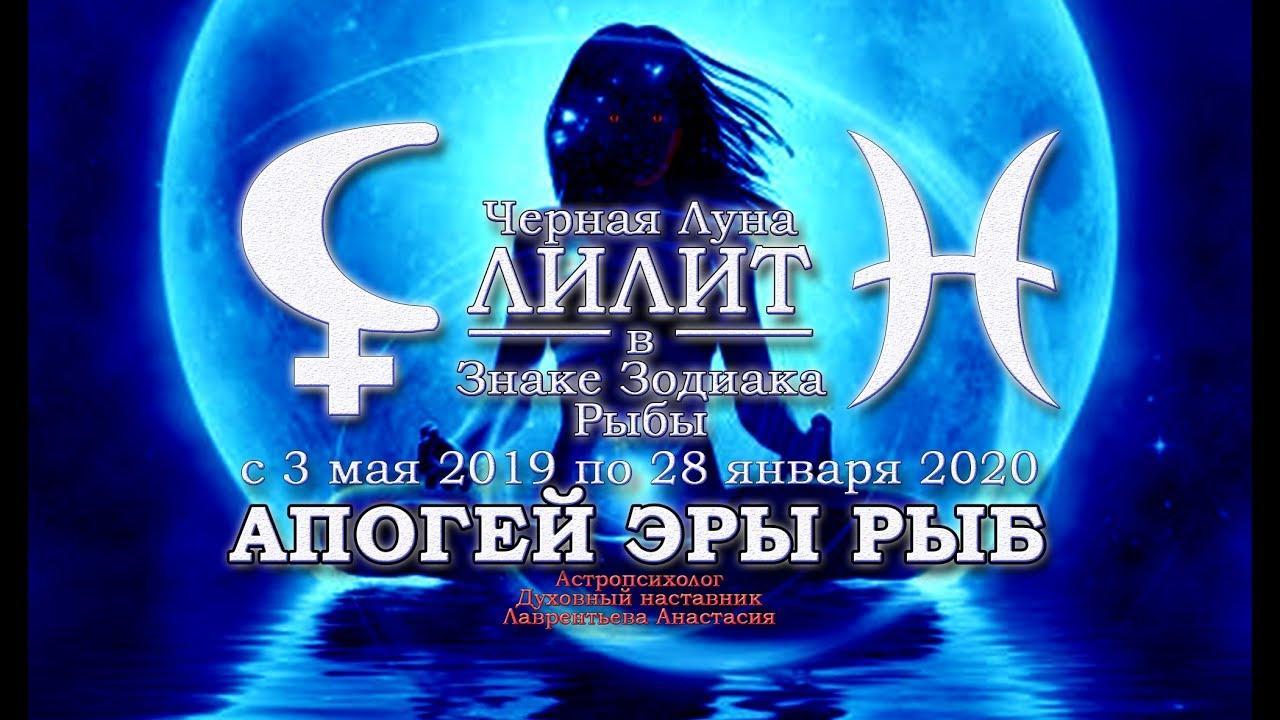 Лилит в Рыбах: Апогей эры Рыб - с 3 мая 2019 по 28 января 2020. Анастасия Лаврентьева