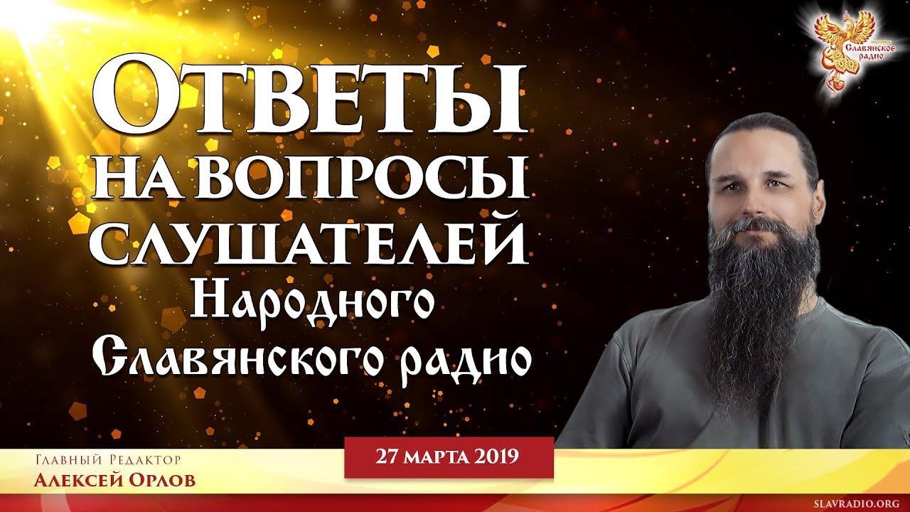 Ответы на вопросы слушателей НСР. Алексей Орлов (03.04.19)