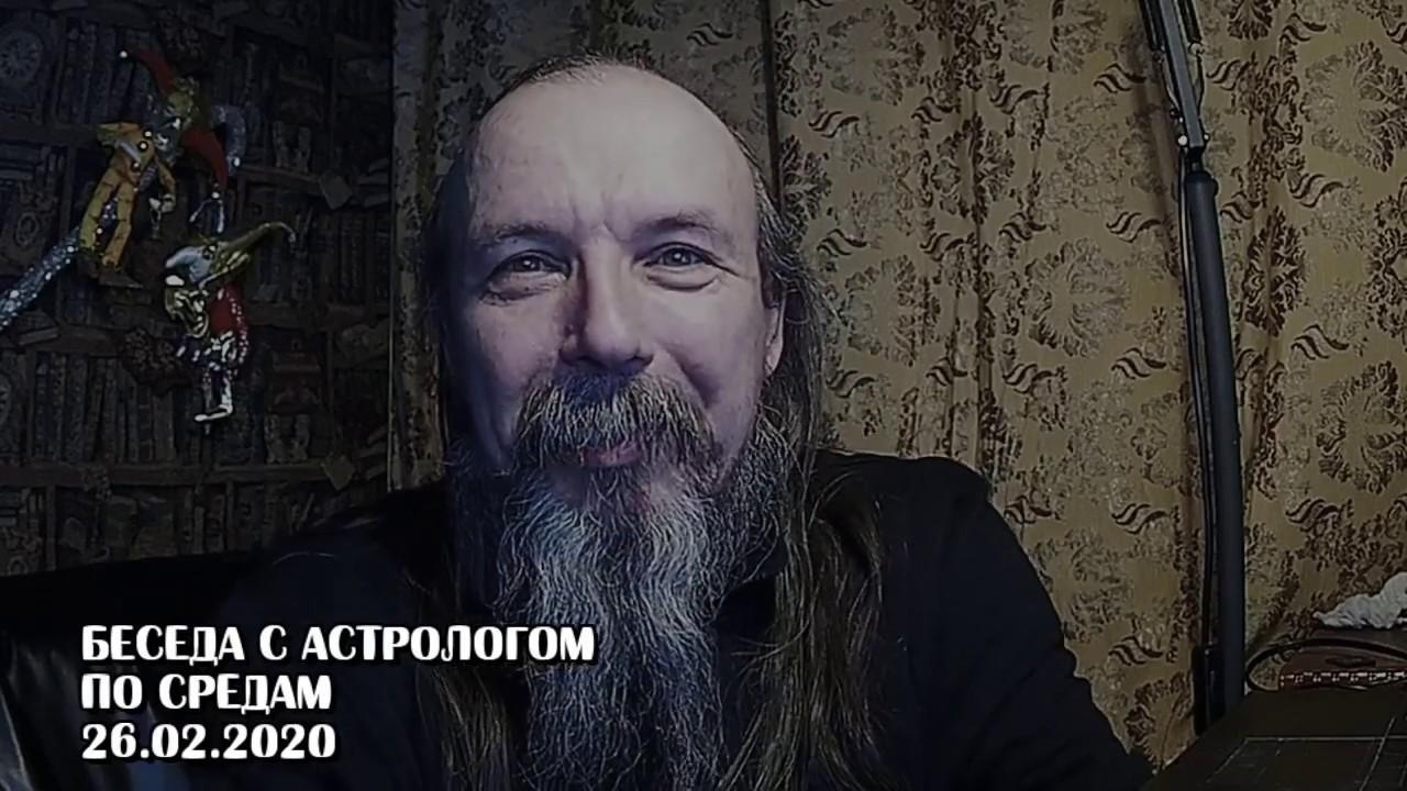 Беседы с астрологом по средам. Олег Боровик (26.02.20)