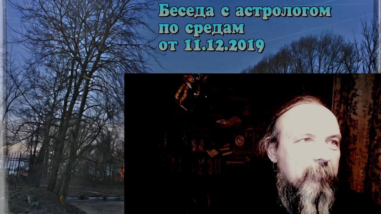 Беседы с астрологом по средам. Олег Боровик (11.12.19)