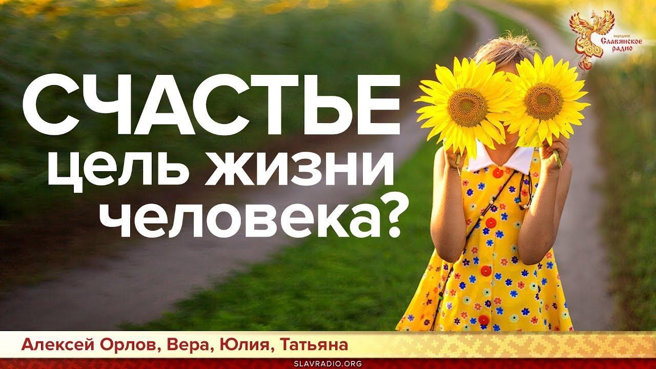 Что такое счастье? Чем отличается состояние счастья от быть счастливым? От чего зависит счастье?