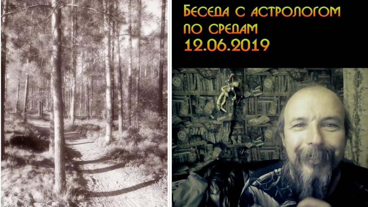 Беседы с астрологом по средам. Олег Боровик (13.06.19)