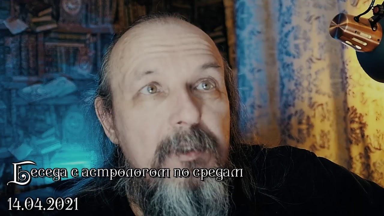 Беседа с астрологом по средам. Олег Боровик (14.04.2021)