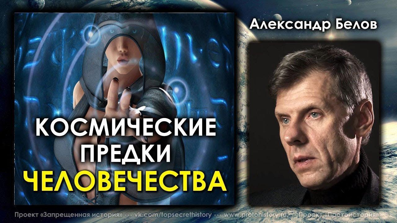 Космические предки человечества. Александр Белов