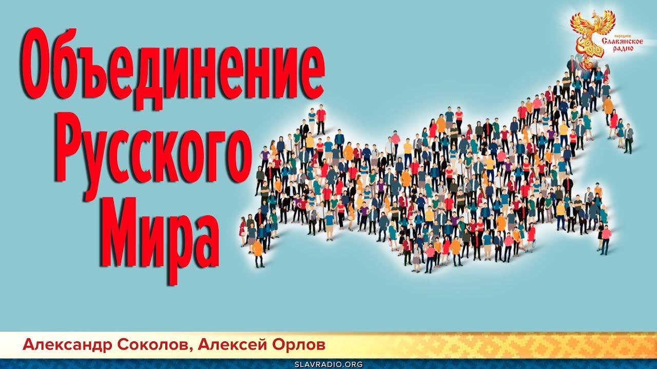 Объединение Русского Мира