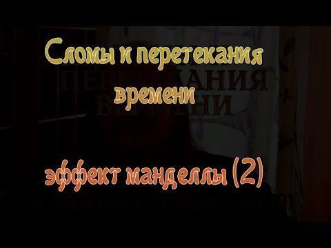 Сломы и перетекания времени. Олег Боровик