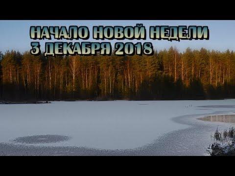 Текущие астрологические указания (03.12.2018). Олег Боровик