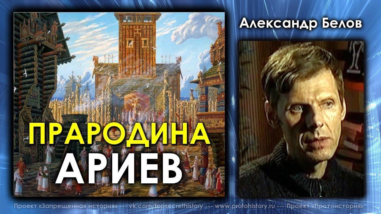 Прародина Ариев. Александр Белов