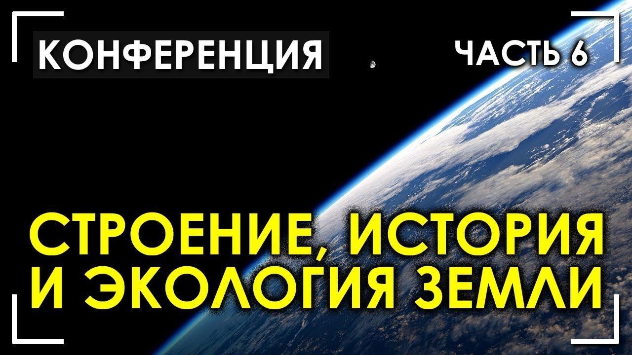 """Конференция """"Строение, история и экология Земли"""". Часть 6"""