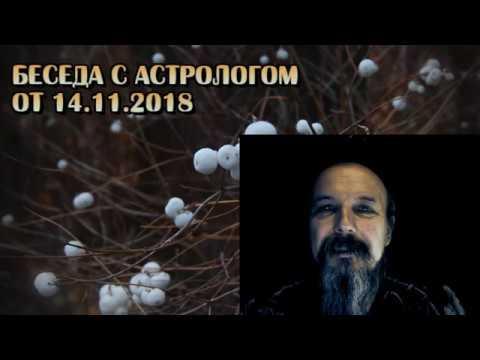 Беседы по средам с астрологом Олегом Боровиком (14.11.2018)