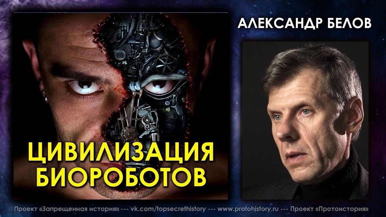 Цивилизация биороботов. Александр Белов