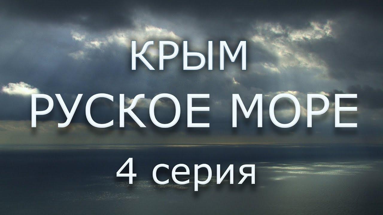 Крым. Русское море. Серия 4