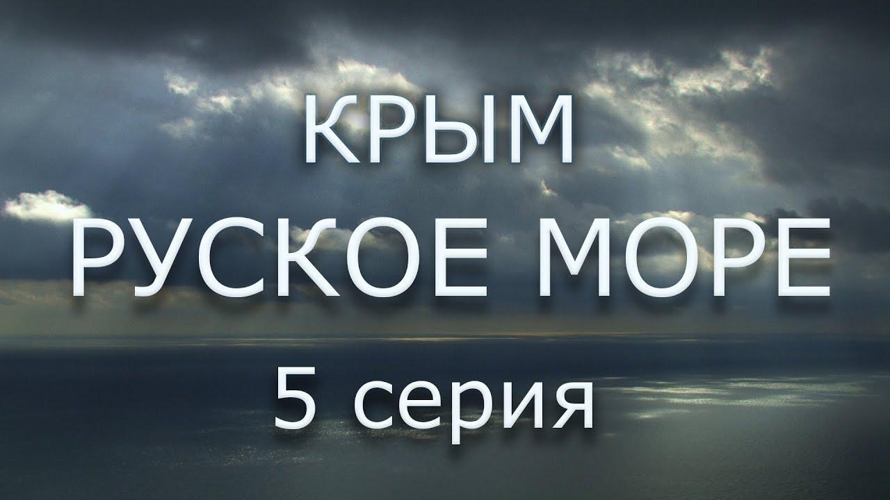 Крым. Русское море. Серия 5