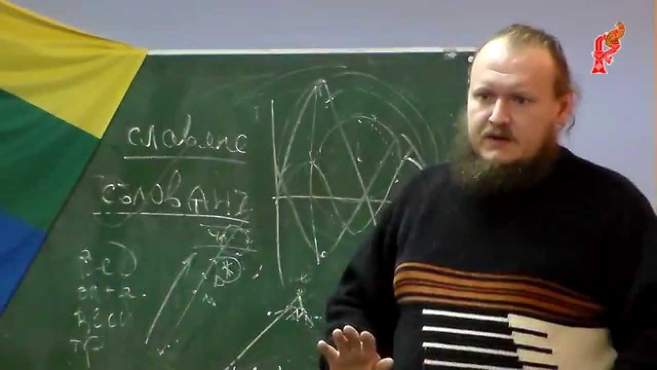 Современное переосмысление мировоззрения предков. ч. 2
