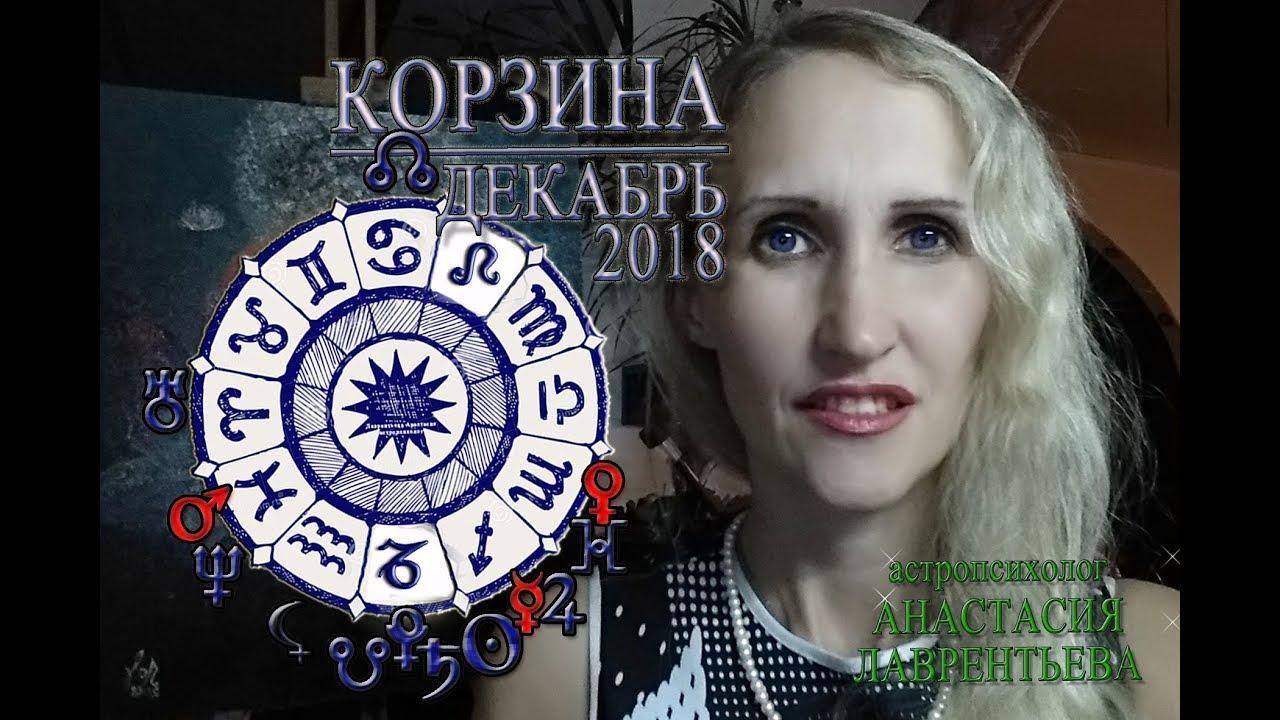 Астрологический прогноз на декабрь 2018. Анастасия Лаврентьева