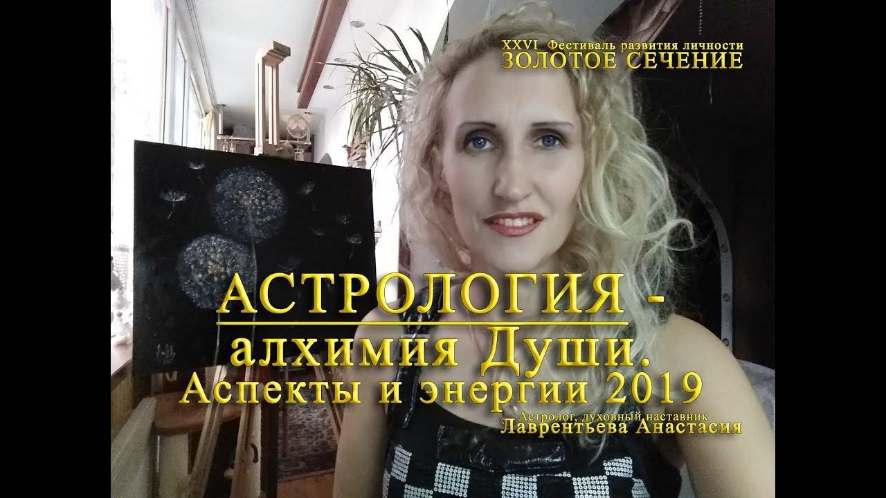 Астрология - Алхимия души. Аспекты и энергии 2019. Анастасия Лаврентьева