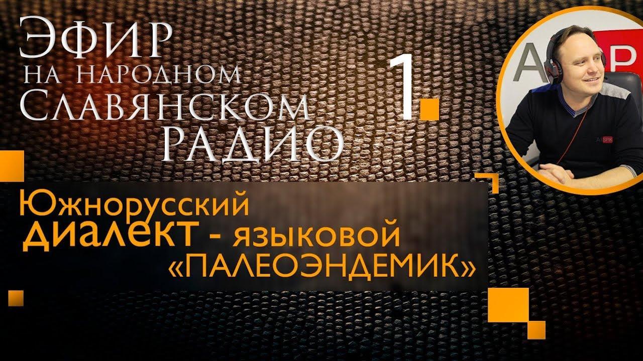 """Южнорусский диалект - языковой """"палеоэндемик"""". Часть 1"""