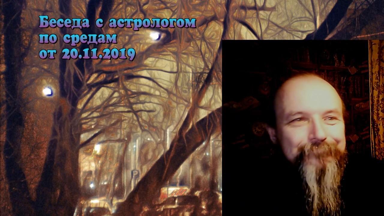 Беседы с астрологом по средам. Олег Боровик (20.11.19)