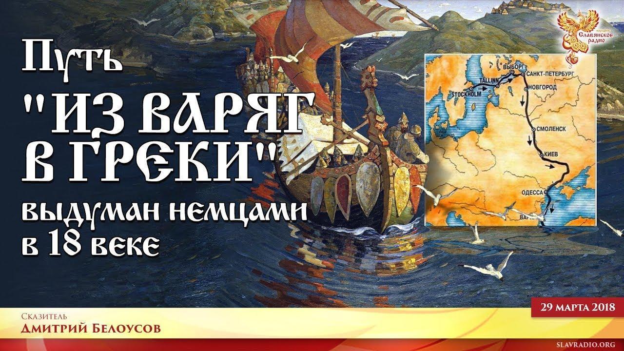 """Путь """"из варяг в греки"""" выдуман немцами в 18 веке. Часть 2."""