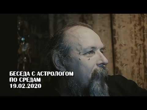 Беседы с астрологом по средам. Олег Боровик (19.02.20)