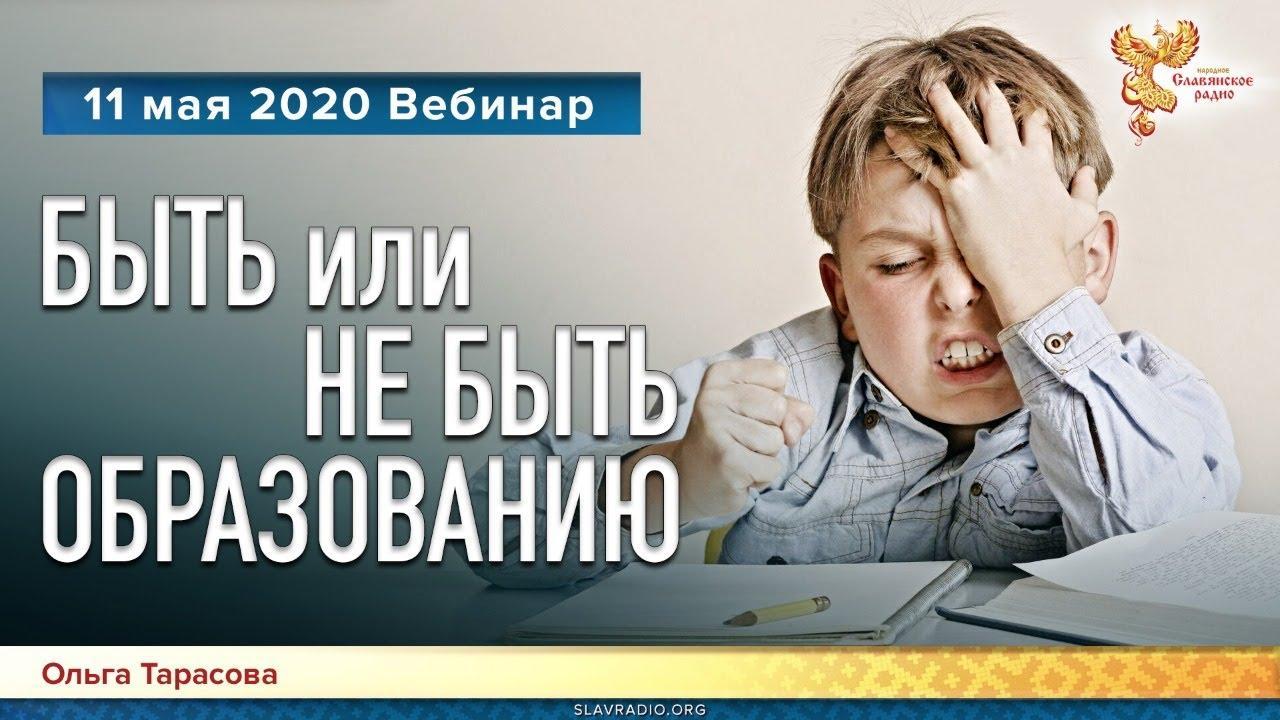 Быть или не быть образованию