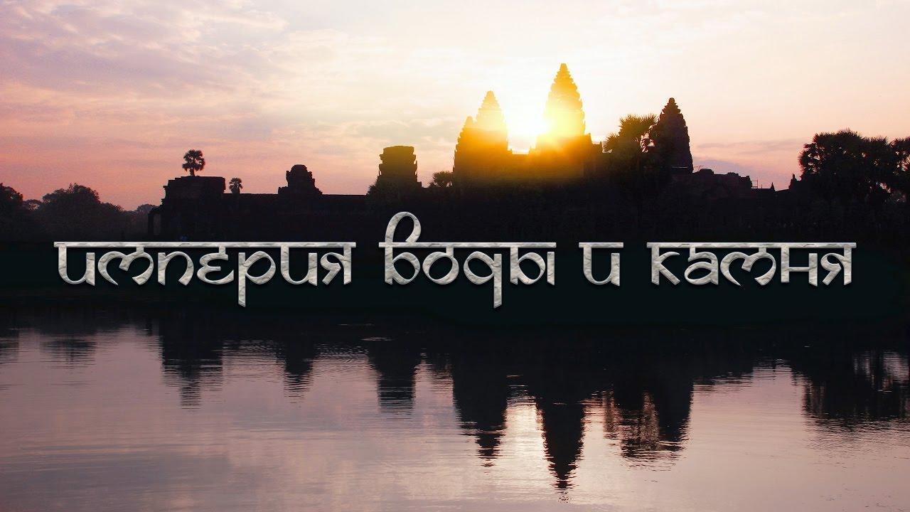 Ангкор-Ват. Обуздавшие стихию: загадки и технологии цивилизации древних кхмеров