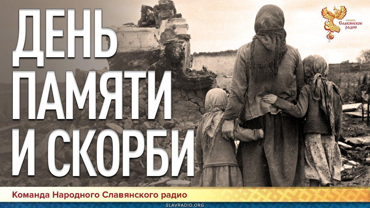 День Памяти и Скорби. Геноцид славян.