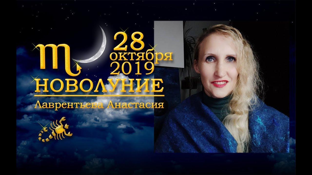 Новолуние в Скорпионе 28 октября 2019. Анастасия Лаврентьева