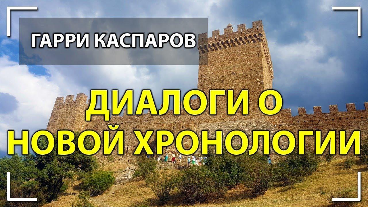 Диалог о новой хронологии. Гарри Каспаров