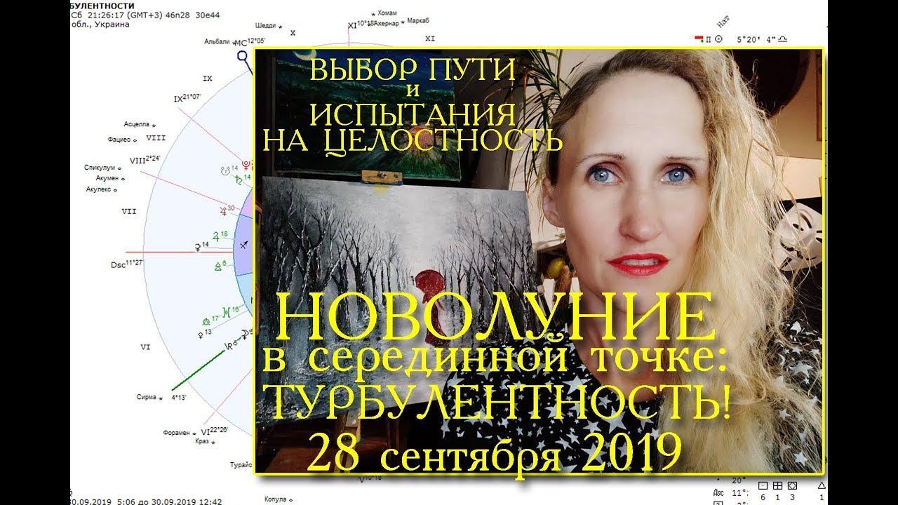 Новолуние 28 сентября 2019 в серединной точке между затмениями. Анастасия Лаврентьева
