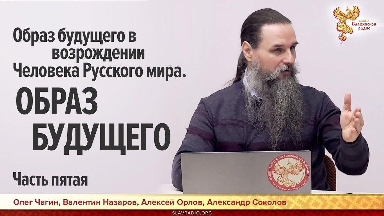 Образ будущего в возрождении человека русского мира. Часть 5