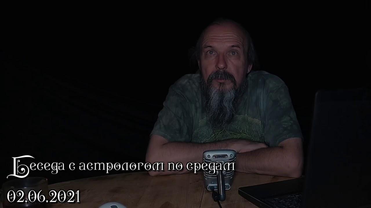 Беседы с астрологом по средам. Олег Боровик (02.06.21)