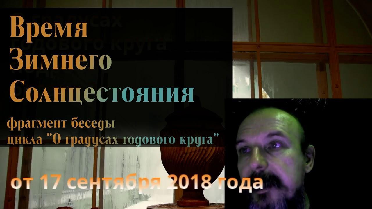 Время зимнего солнцестояния. Олег Боровик