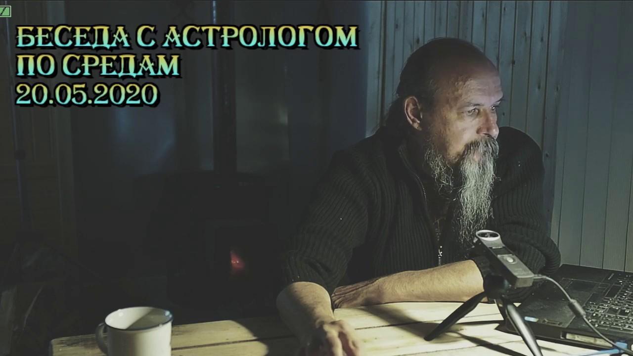 Беседы с астрологом по средам. Олег Боровик (20.05.20)