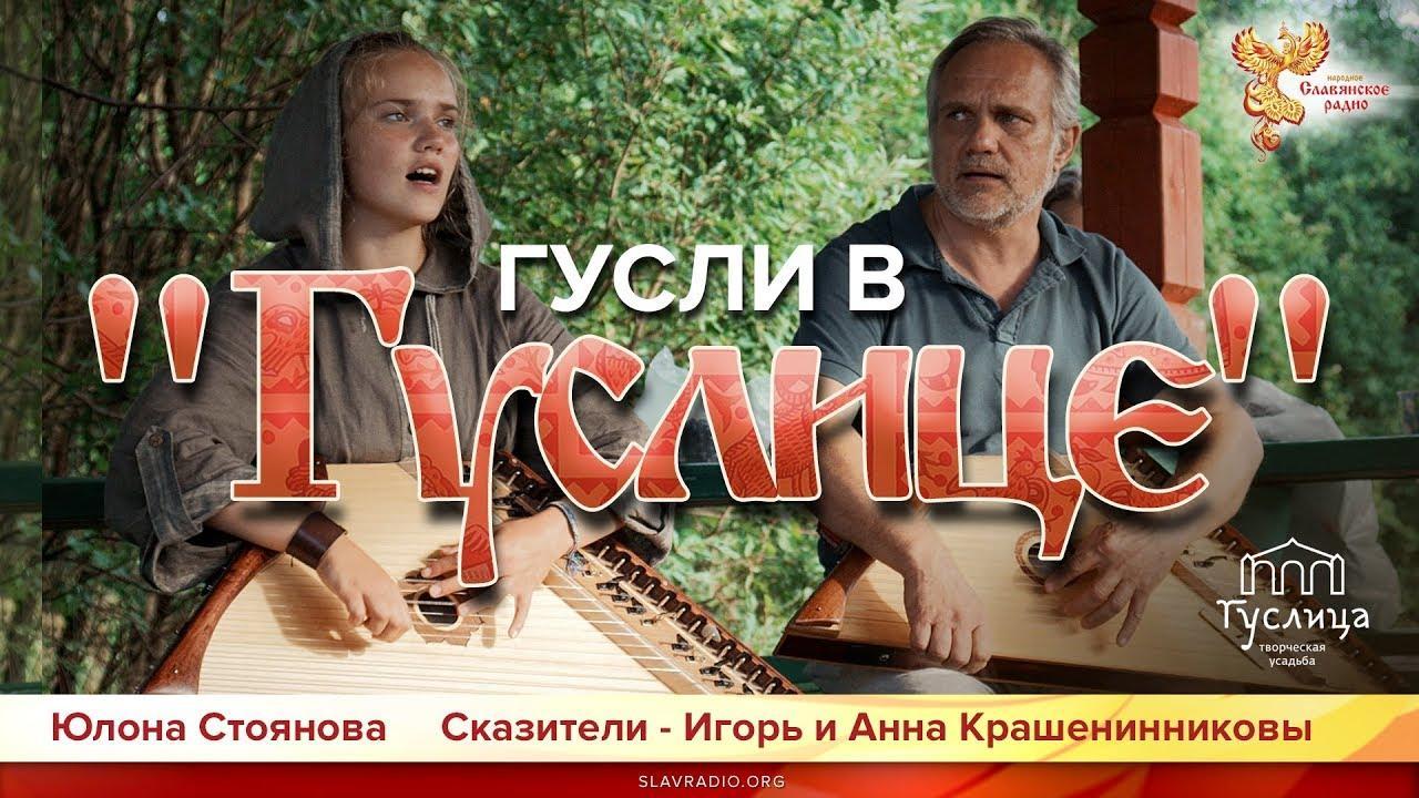 Гусли в гуслице. Репортаж с фестиваля ЗдравФест