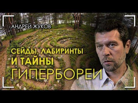 Сейды, лабиринты и тайны Гипербореи. Андрей Жуков