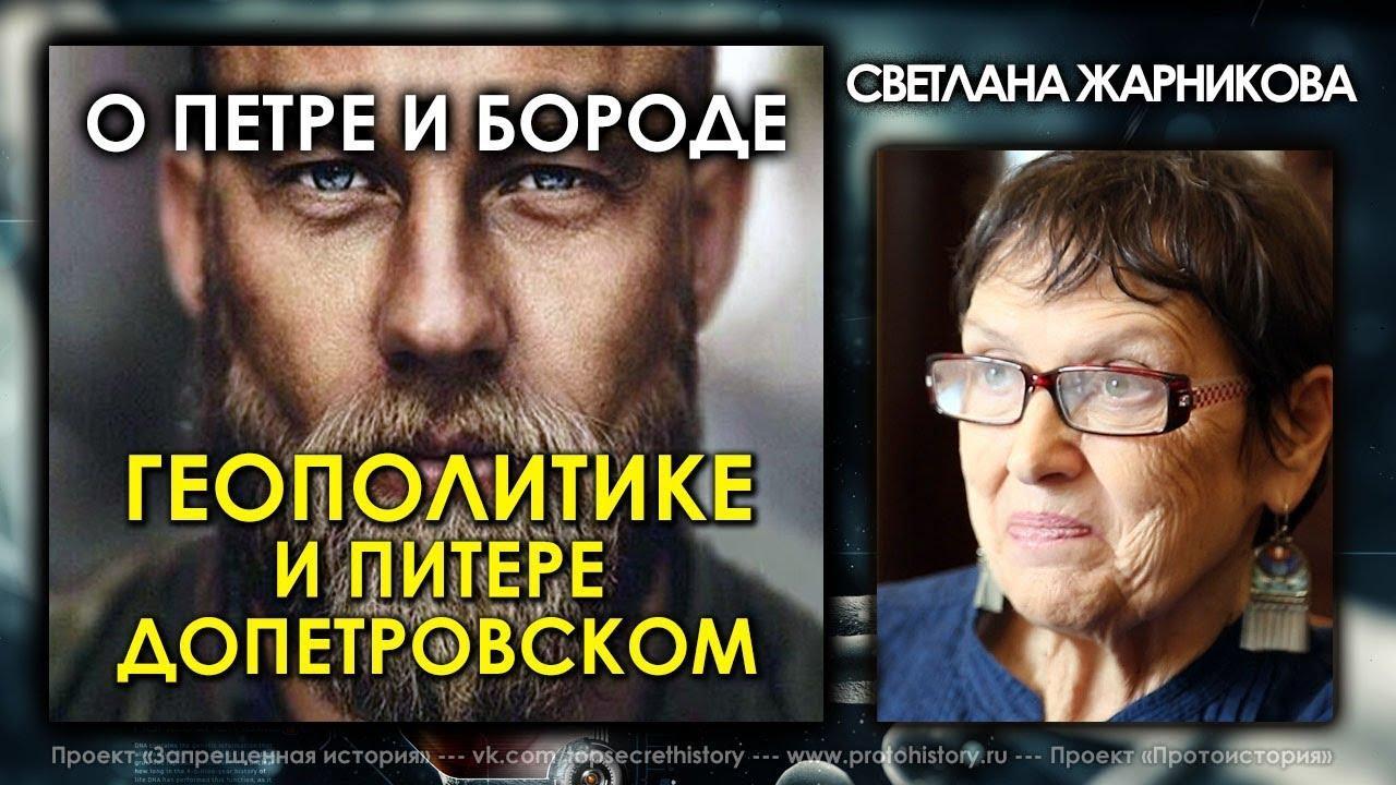 О Петре первом и бороде, чуди, геополитике и допетровском Питере. Светлана Жарникова