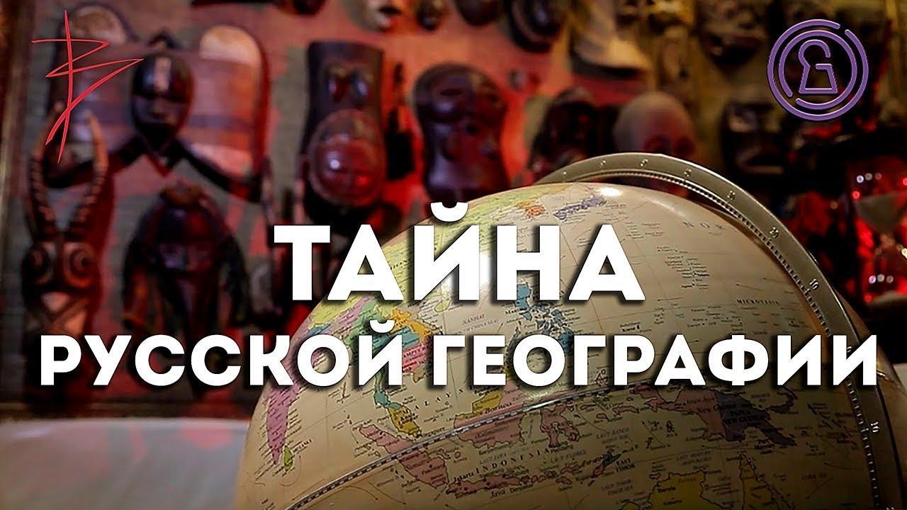 Тайны русской географии. Тайна с Виталием Сундаковым