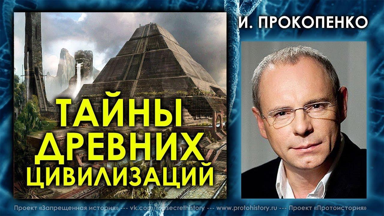 Тайны древних цивилизаций. Встреча Игоря Прокопенко с читателями