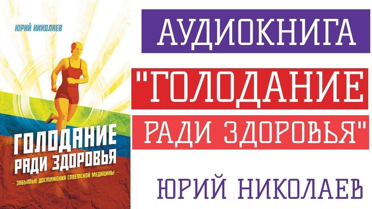 """Аудиокнига """"Голодание ради здоровья"""". Юрий Николаев, 1988"""