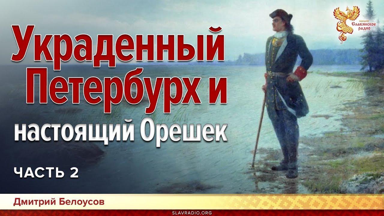 Украденный Петербурх и настоящий Орешек. Часть 2